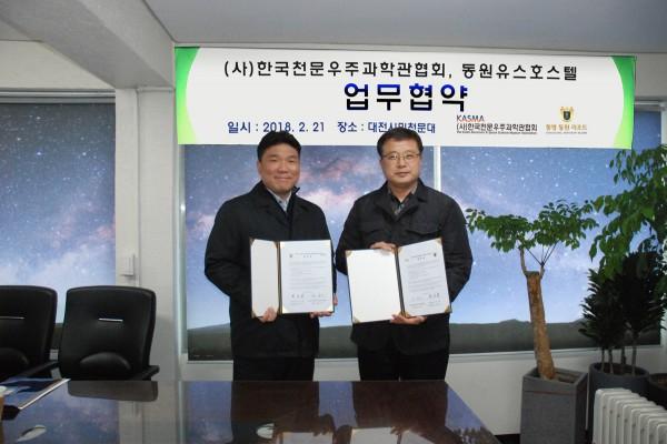 (사)한국천문우주과학관협회, 동원유스호스텔 업무협약