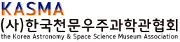 한국천문우주과학관협회